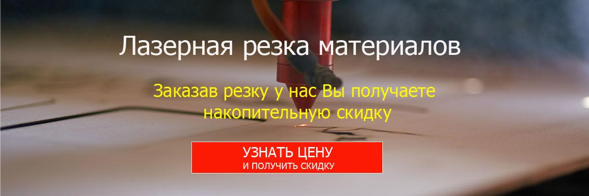 Лазерная резка фанеры и акрила в Крыму