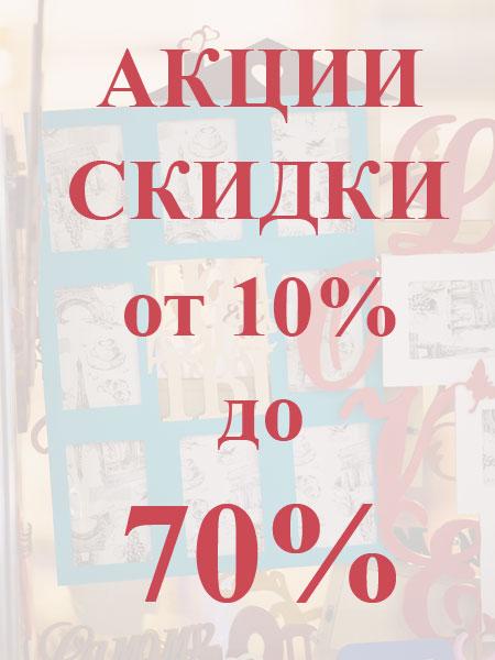 Акции скидки от магазина Буквица
