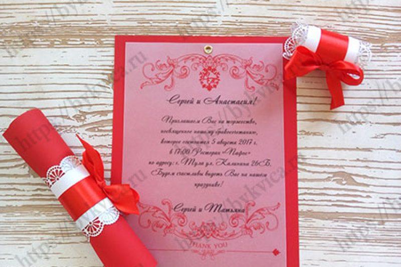 Приглашать на свадьбу с подарком